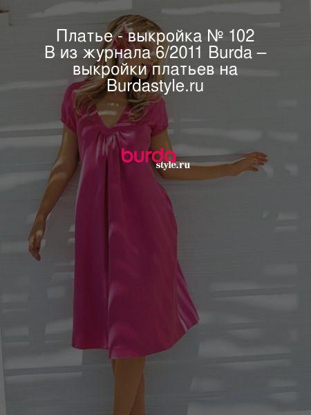 Платье - выкройка № 102 B из журнала 6/2011 Burda – выкройки платьев на Burdastyle.ru