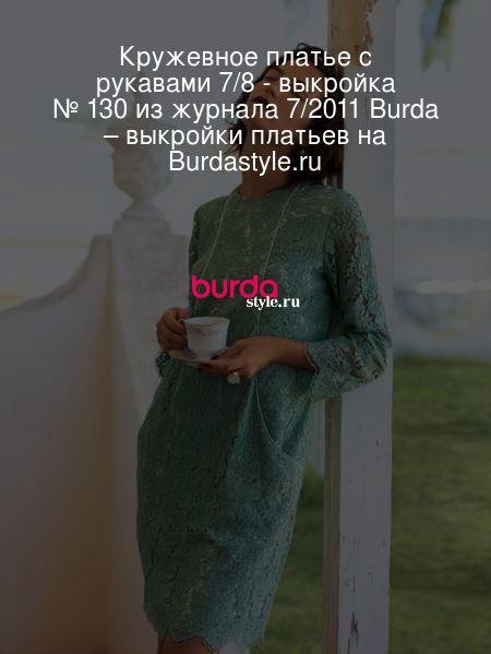 Кружевное платье с рукавами 7/8 - выкройка № 130 из журнала 7/2011 Burda – выкройки платьев на Burdastyle.ru