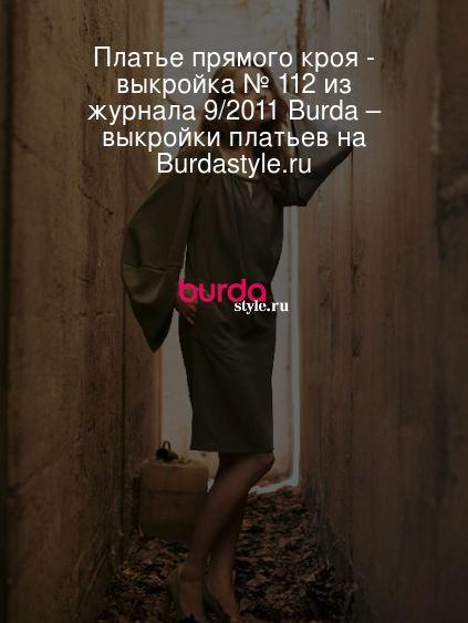 Платье прямого кроя - выкройка № 112 из журнала 9/2011 Burda – выкройки платьев на Burdastyle.ru