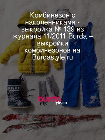Комбинезон с наколенниками - выкройка № 139 из журнала 11/2011 Burda – выкройки комбинезонов на Burdastyle.ru