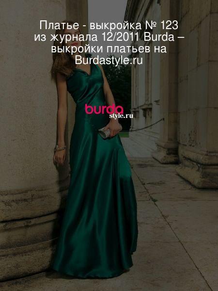 Платье - выкройка № 123 из журнала 12/2011 Burda – выкройки платьев на Burdastyle.ru