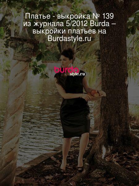 Платье - выкройка № 139 из журнала 5/2012 Burda – выкройки платьев на Burdastyle.ru