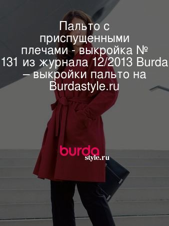 Пальто с приспущенными плечами - выкройка № 131 из журнала 12/2013 Burda – выкройки пальто на Burdastyle.ru