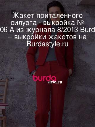 Жакет приталенного силуэта - выкройка № 106 A из журнала 8/2013 Burda – выкройки жакетов на Burdastyle.ru