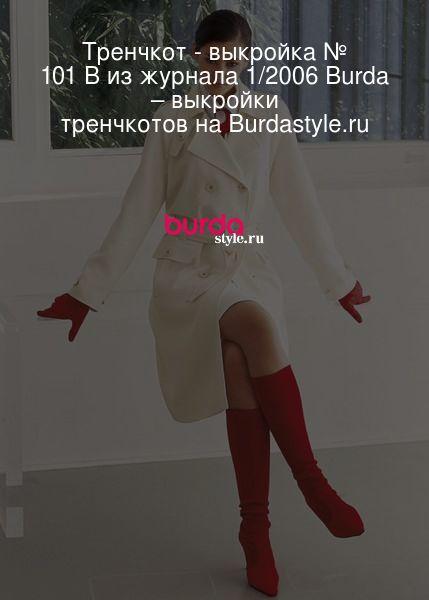 Тренчкот - выкройка № 101 B из журнала 1/2006 Burda – выкройки тренчкотов на Burdastyle.ru