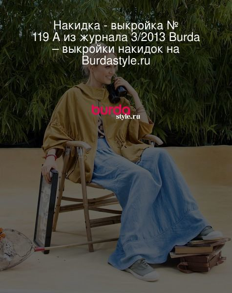 Накидка - выкройка № 119 A из журнала 3/2013 Burda – выкройки накидок на Burdastyle.ru