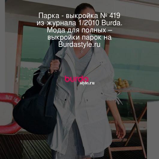 Парка - выкройка № 419 из журнала 1/2010 Burda. Мода для полных – выкройки парок на Burdastyle.ru