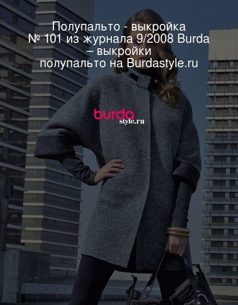 Полупальто - выкройка № 101 из журнала 9/2008 Burda – выкройки полупальто на Burdastyle.ru