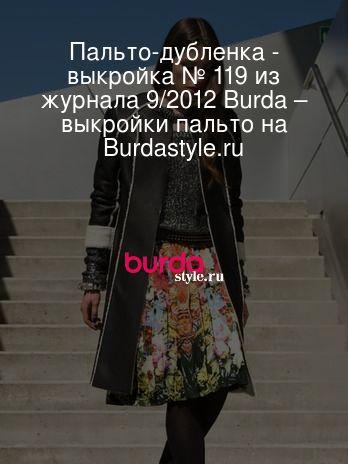Пальто-дубленка из искусственной кожи - выкройка № 119 из журнала 9/2012 Burda – выкройки пальто на Burdastyle.ru