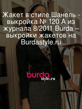 Жакет в стиле Шанель - выкройка № 120 A из журнала 8/2011 Burda – выкройки жакетов на Burdastyle.ru