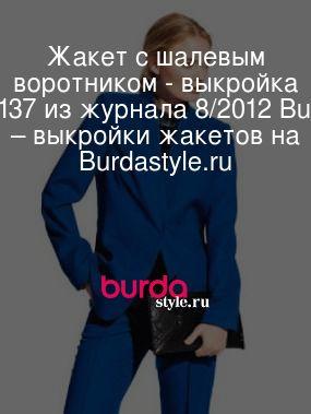 Жакет с шалевым воротником - выкройка № 137 из журнала 8/2012 Burda – выкройки жакетов на Burdastyle.ru