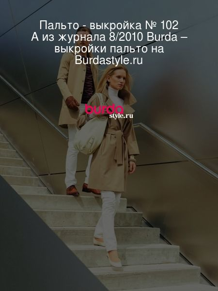 Пальто - выкройка № 102 A из журнала 8/2010 Burda – выкройки пальто на Burdastyle.ru