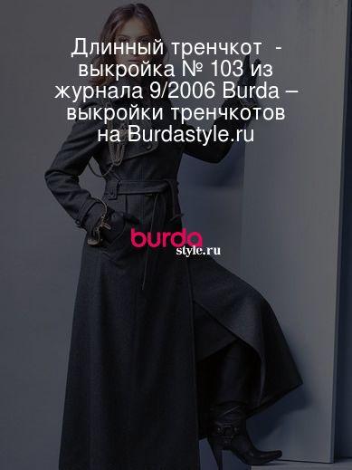 Длинный тренчкот  - выкройка № 103 из журнала 9/2006 Burda – выкройки тренчкотов на Burdastyle.ru