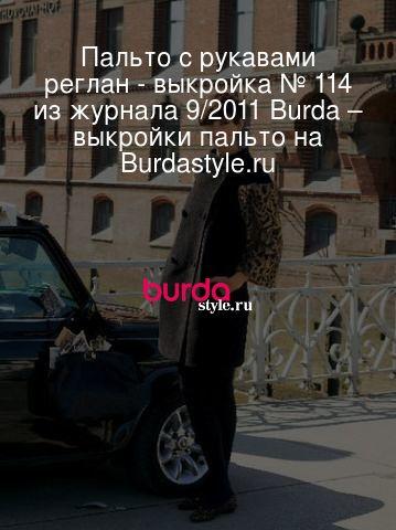 Пальто с рукавами реглан - выкройка № 114 из журнала 9/2011 Burda – выкройки пальто на Burdastyle.ru
