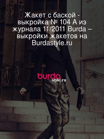 Жакет с баской - выкройка № 104 A из журнала 11/2011 Burda – выкройки жакетов на Burdastyle.ru