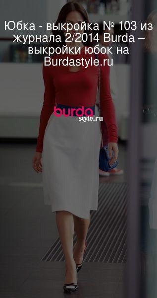 Юбка - выкройка № 103 из журнала 2/2014 Burda – выкройки юбок на Burdastyle.ru