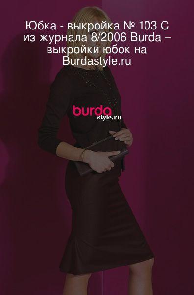 Юбка - выкройка № 103 C из журнала 8/2006 Burda – выкройки юбок на Burdastyle.ru