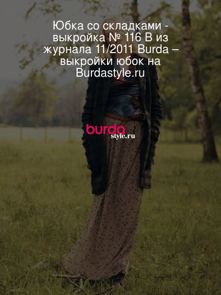 Юбка со складками - выкройка № 116 B из журнала 11/2011 Burda – выкройки юбок на Burdastyle.ru