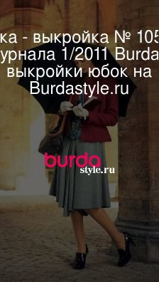 Юбка - выкройка № 105 из журнала 1/2011 Burda – выкройки юбок на Burdastyle.ru