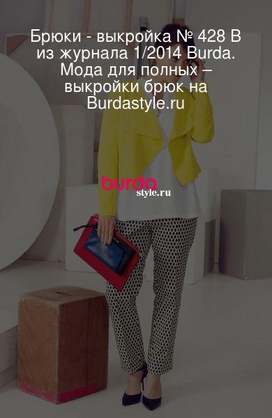 Брюки - выкройка № 428 B из журнала 1/2014 Burda. Мода для полных – выкройки брюк на Burdastyle.ru