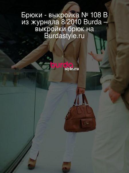 Брюки - выкройка № 108 B из журнала 8/2010 Burda – выкройки брюк на Burdastyle.ru