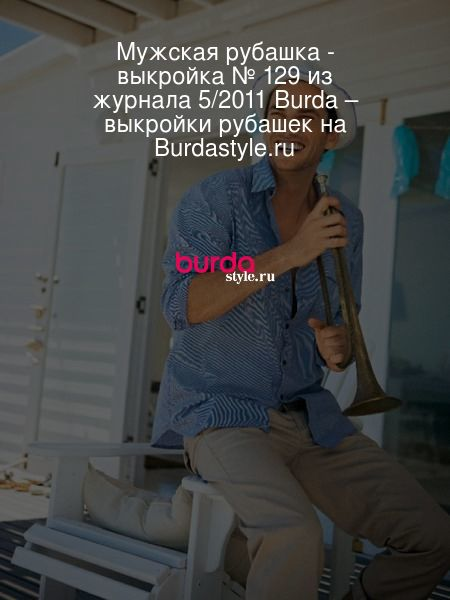 Мужская рубашка - выкройка № 129 из журнала 5/2011 Burda – выкройки рубашек на Burdastyle.ru