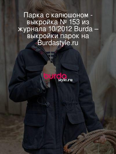 Парка с капюшоном - выкройка № 153 из журнала 10/2012 Burda – выкройки парок на Burdastyle.ru