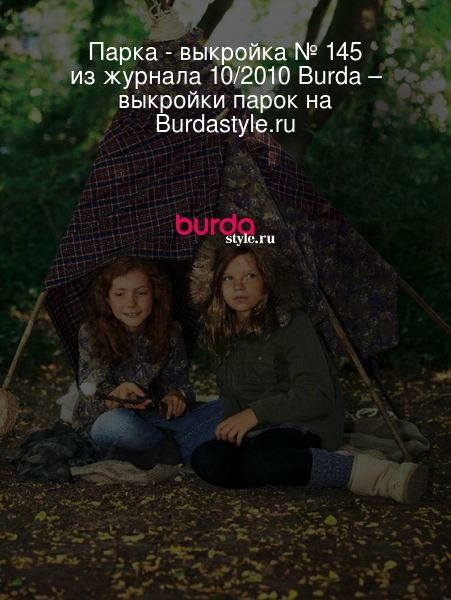 Парка - выкройка № 145 из журнала 10/2010 Burda – выкройки парок на Burdastyle.ru