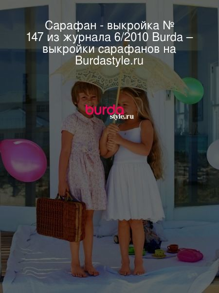 Сарафан - выкройка № 147 из журнала 6/2010 Burda – выкройки сарафанов на Burdastyle.ru