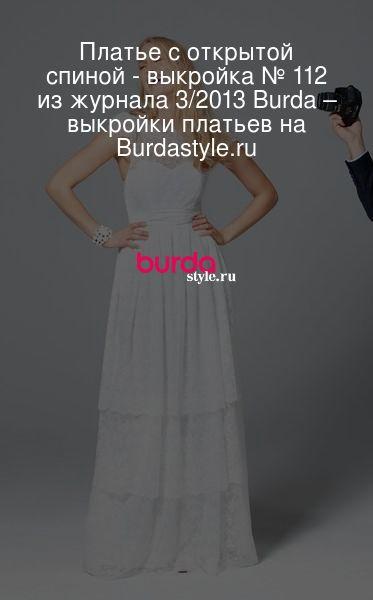29cc9655ac5 Платье с открытой спиной - выкройка № 112 из журнала 3 2013 Burda – выкройки  платьев на Burdastyle.ru