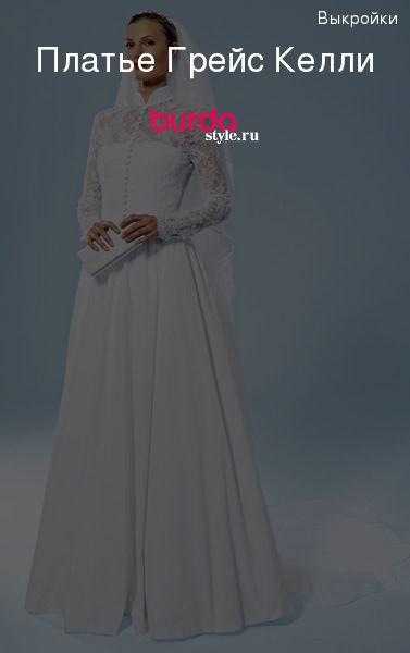 Платье Грейс Келли