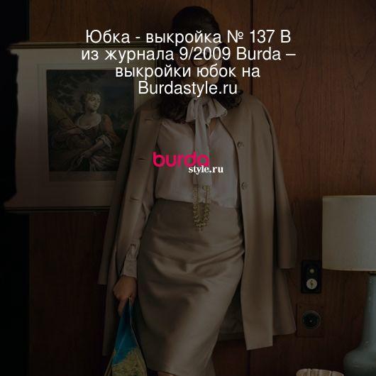 Юбка - выкройка № 137 B из журнала 9/2009 Burda – выкройки юбок на Burdastyle.ru