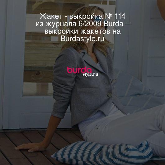 Жакет - выкройка № 114 из журнала 6/2009 Burda – выкройки жакетов на Burdastyle.ru