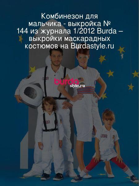 Комбинезон для мальчика - выкройка № 144 из журнала 1/2012 Burda – выкройки маскарадных костюмов на Burdastyle.ru