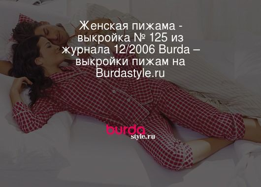 Женская пижама - выкройка № 125 из журнала 12/2006 Burda – выкройки пижам на Burdastyle.ru