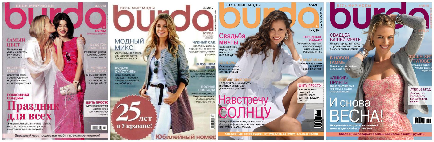 Сезонная распродажа: выкройки всех мартовских номеров по 75 рублей