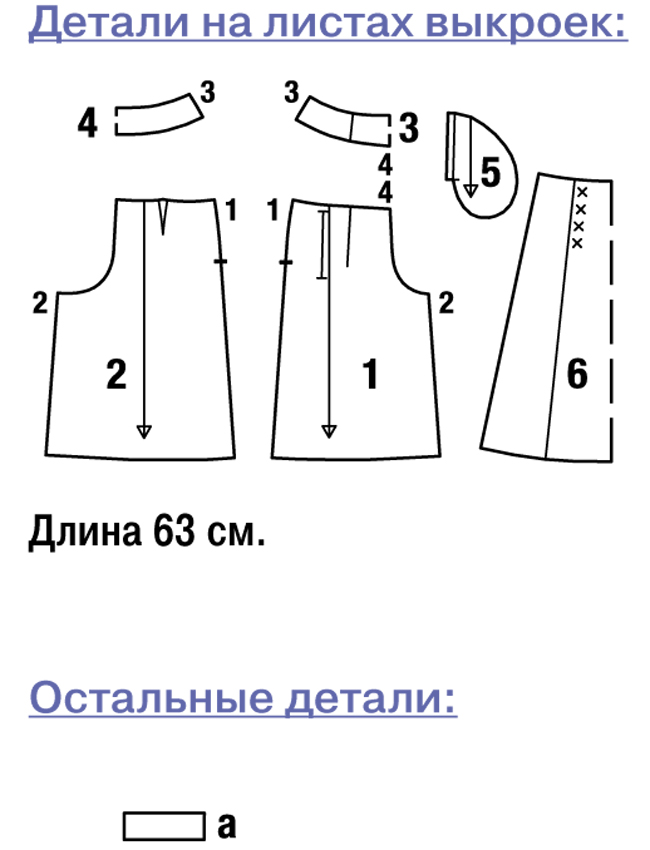 Как сшить юбку-брюки выкройка 56