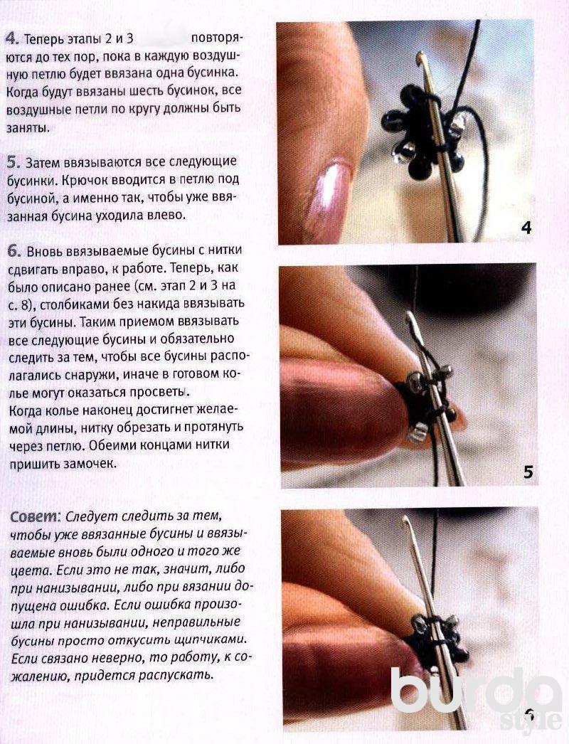 Тонкий жгут из бисера крючком схема