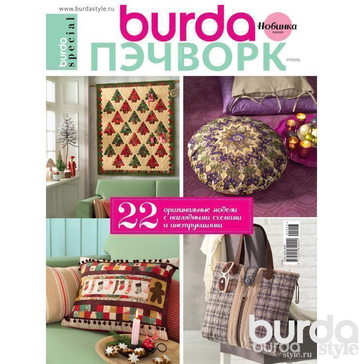 Новый спецвыпуск «Burda.